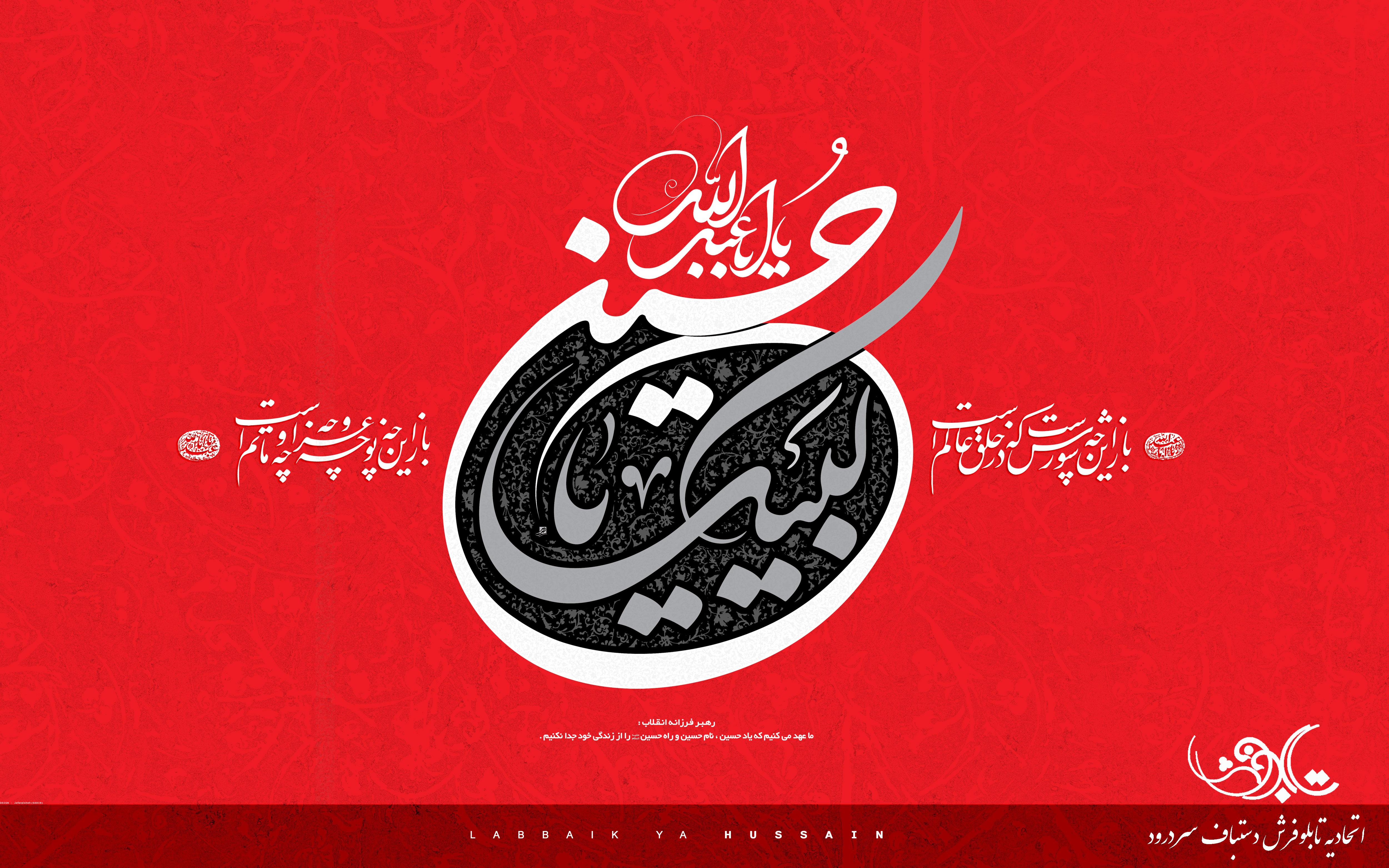 ایام سوگواری حضرت سیدالشهداء (ع) بر عموم شیعیان آن حضرت تسلیت باد.