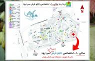 سالن اختصاصی تابلوفرش دستباف سردرود در نمایشگاه بین المللی فرش تهران